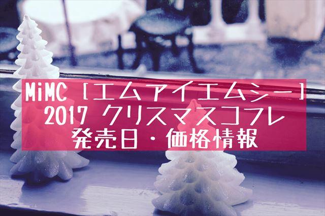 MiMC 2017クリスマスコフレ