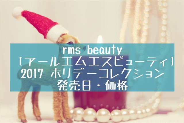 rms beauty 2017クリスマスコフレ