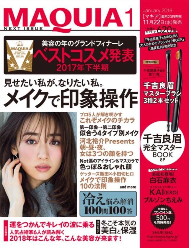 2018年1月雑誌情報