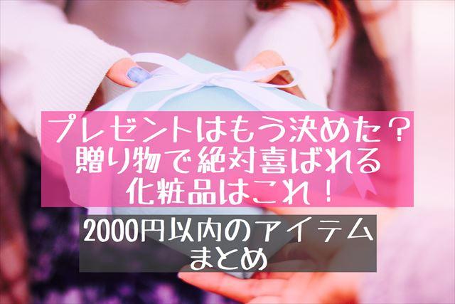 2,000円以内プレゼントのおすすめまとめ