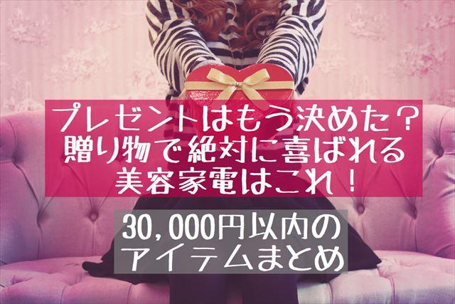 予算30,000円以内コスメプレゼント おすすめ