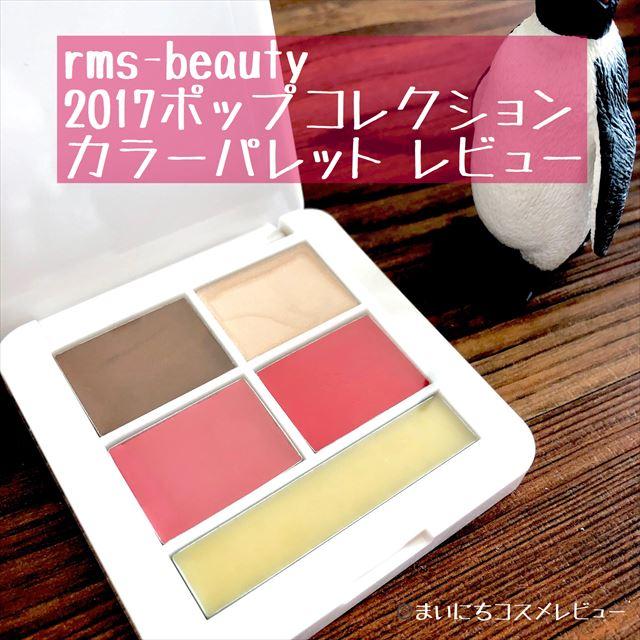 rms beautyカラーパレットレビュー