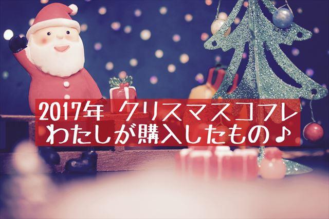 2017クリスマスコフレ購入品