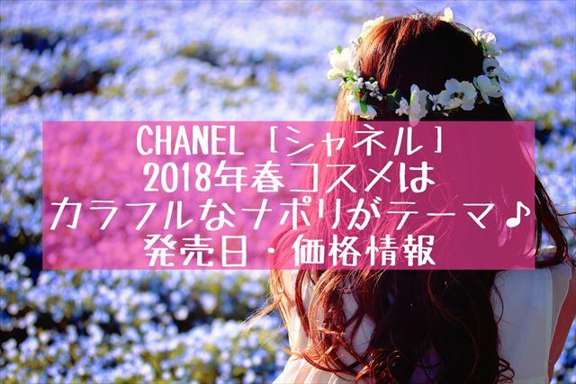 シャネル 2018春コスメ