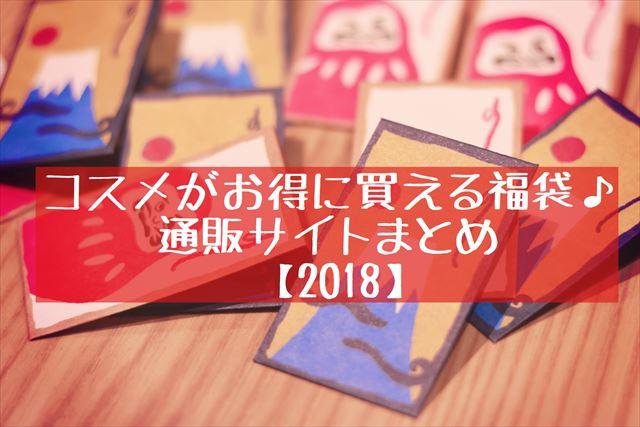 化粧品福袋 2018 まとめ