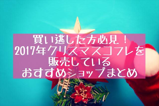 クリスマスコフレ販売ショップおすすめ