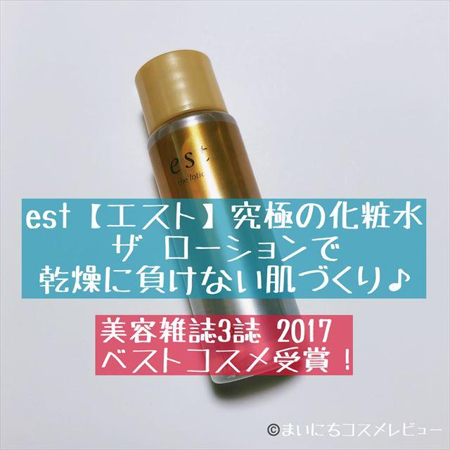 エスト ザ ローション レビュー