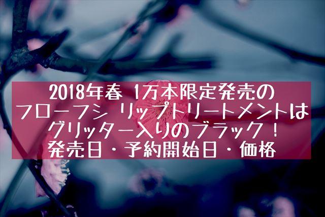 フローフシ 2018限定リップトリートメント