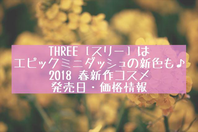 THREE 2018春コスメ