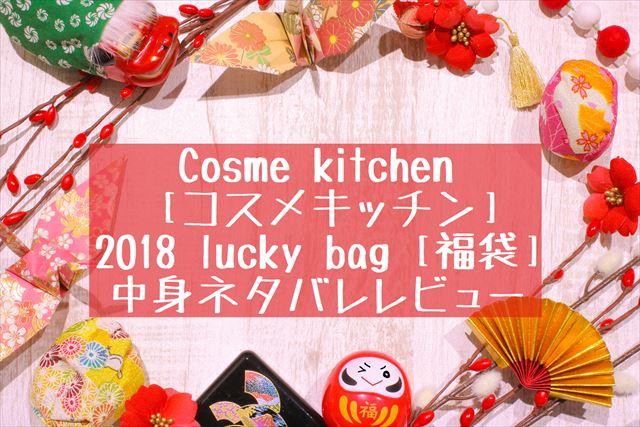 コスメキッチン2018福袋