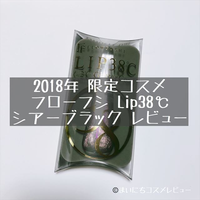 フローフシ Lip38℃ シアーブラック