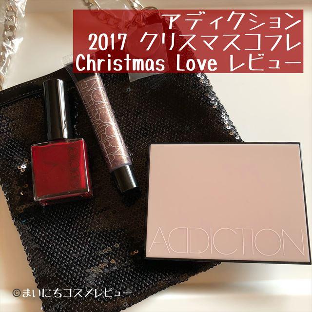 アディクション クリスマスコフレ2017