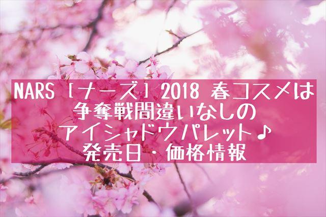 ナーズ2018春コスメ
