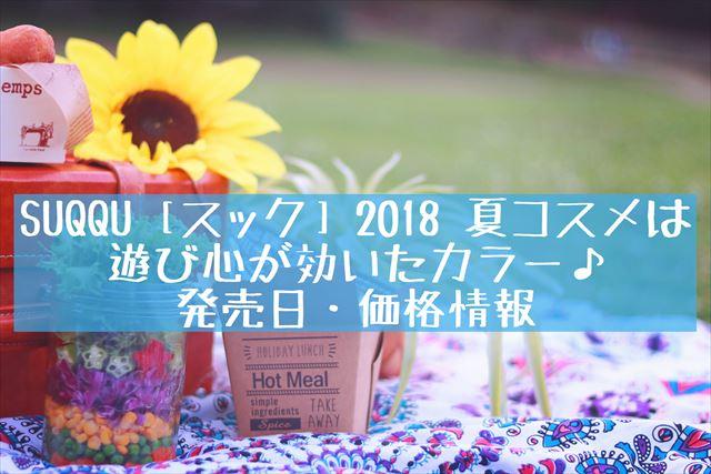 SUQQU2018夏コスメ