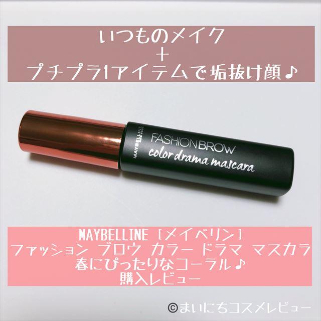 メイベリン ファッションブロウ カラー ドラマ マスカラ コーラル レビュー