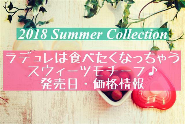 ラデュレ 2018サマーコレクション