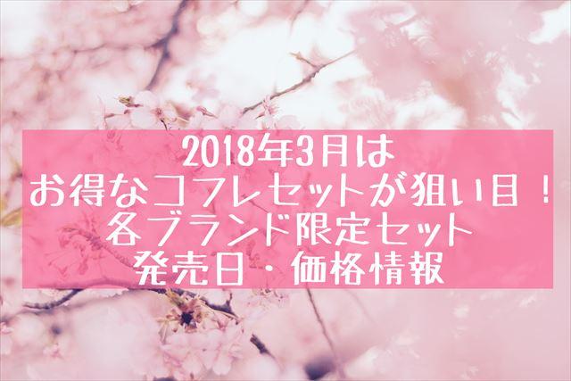2018春限定コフレセット
