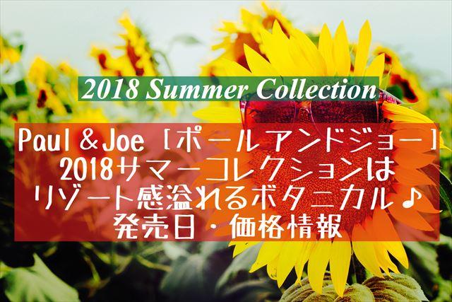 ポール&ジョー2018夏コレクション