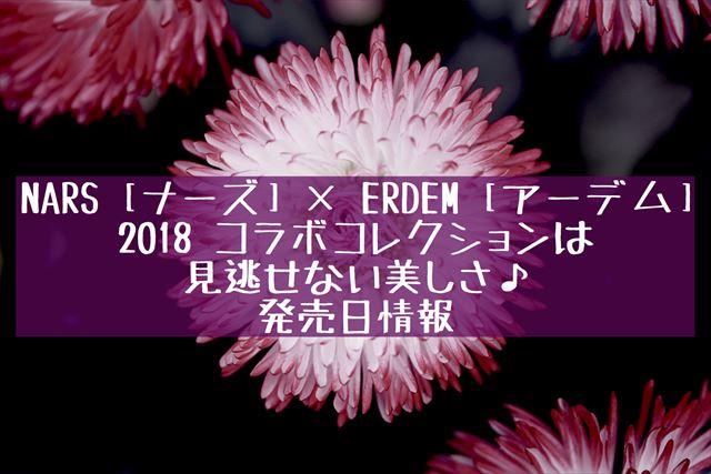 2018 NARS×ERDEMコラボコレクション