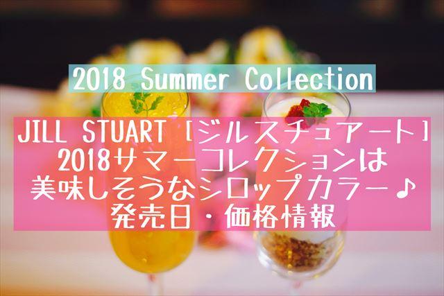 ジルスチュアート2018夏コスメ
