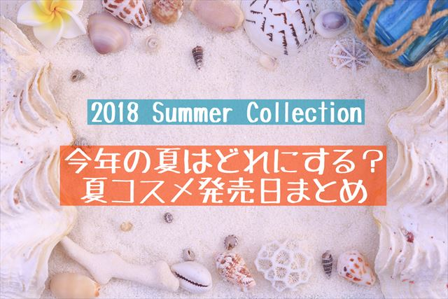 2018夏コスメ サマーコレクション発売日まとめ