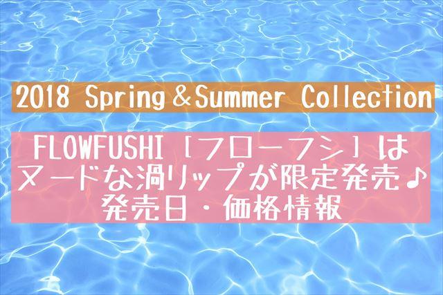 LIP38℃2018春夏限定スワール