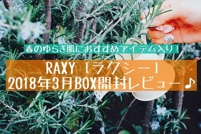 RAXY2018年3月ボックスレビュー