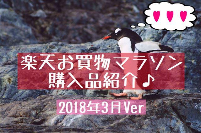 楽天お買物マラソン購入報告2018/3