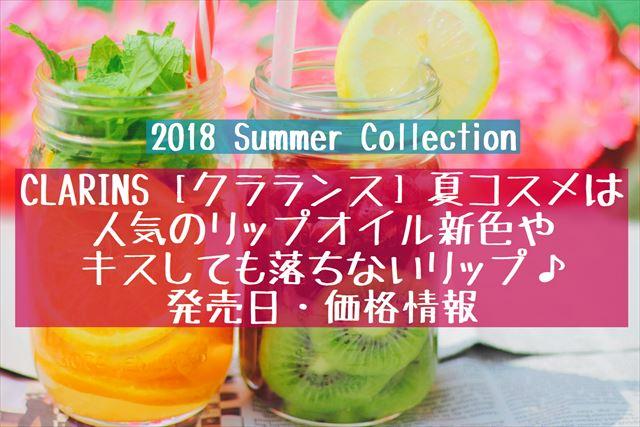 クラランス2018夏コスメ