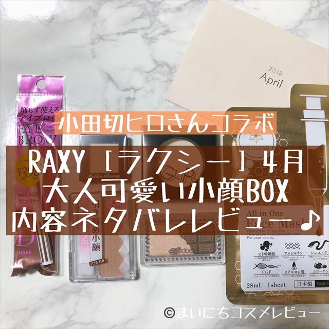 RAXY2018年4月開封レビュー