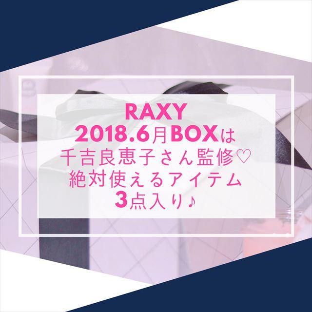 ラクシー2018年6月千吉良恵子さんセレクトボックス