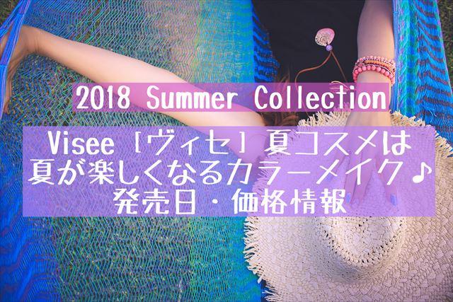Visee(ヴィセ)2018夏コスメ