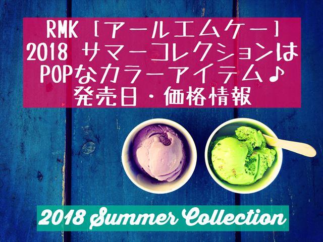 RMK2018夏コスメ情報