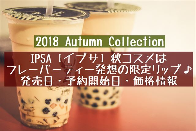 イプサ2018秋コスメ