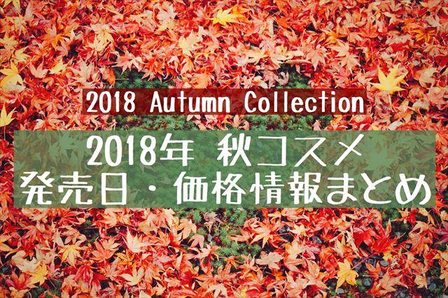 2018秋コスメ発売日まとめ
