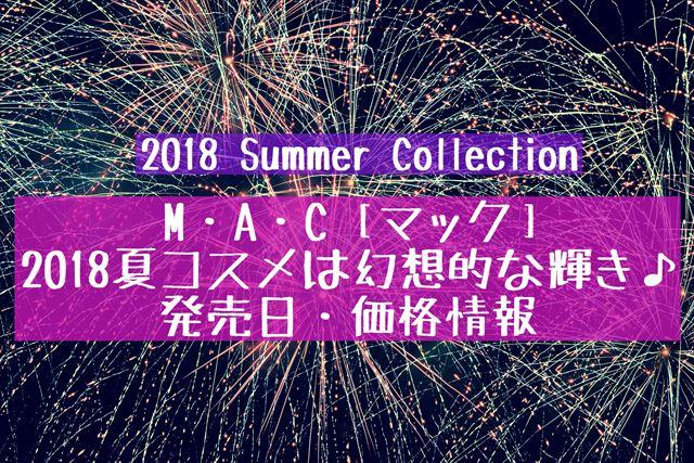 MAC2018夏コスメ