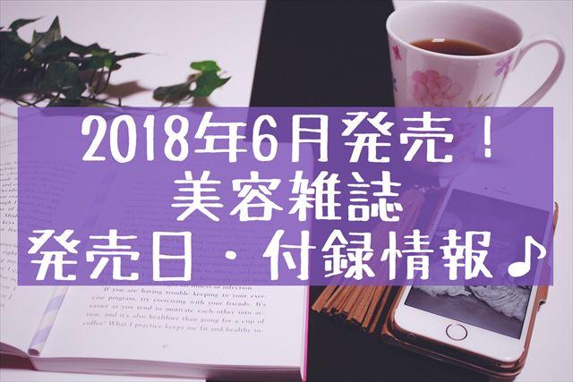 2018年6月発売美容雑誌付録情報