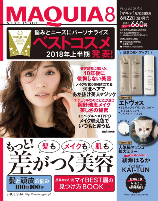 2018年6月発売マキア付録情報