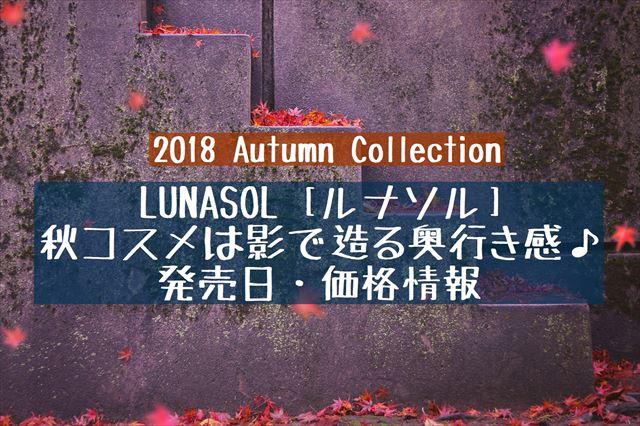 ルナソル秋コスメ2018