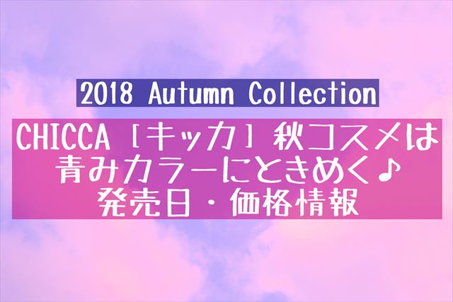 キッカ2018秋コスメ情報