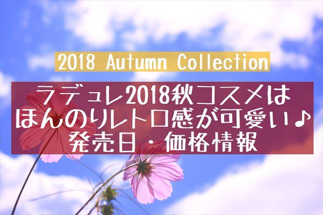 ラデュレ2018秋コスメ発売日・価格情報