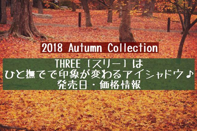 THREE(スリー)2018秋コスメ