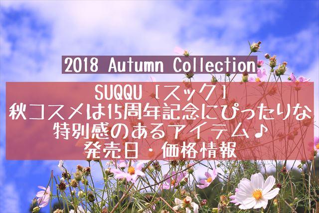 suqqu2018秋コスメ発売日・価格