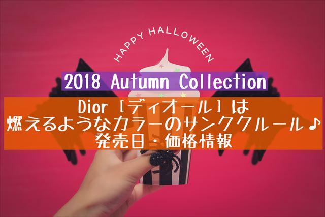 ディオール2018秋コスメ発売日・価格情報