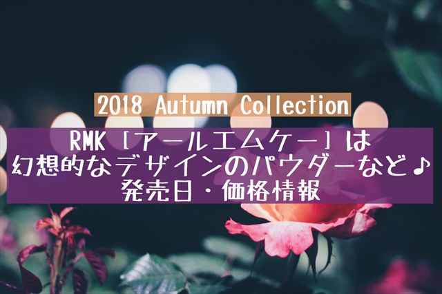 2018RMK秋コスメ情報