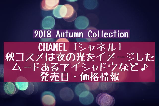 シャネル2018秋コスメ