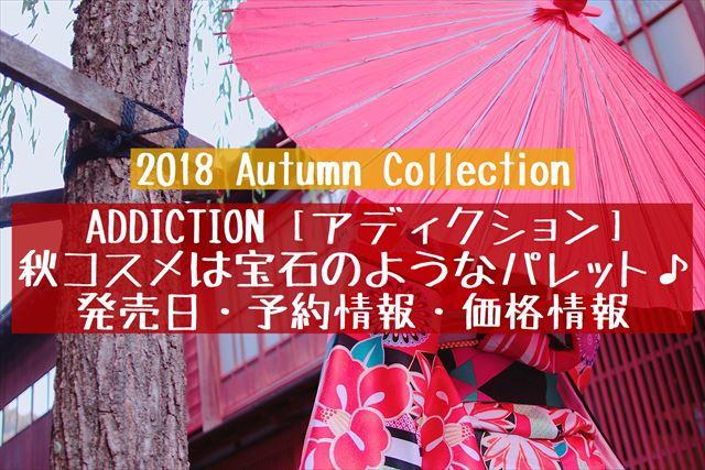 f:アディクション 2018秋コスメ情報