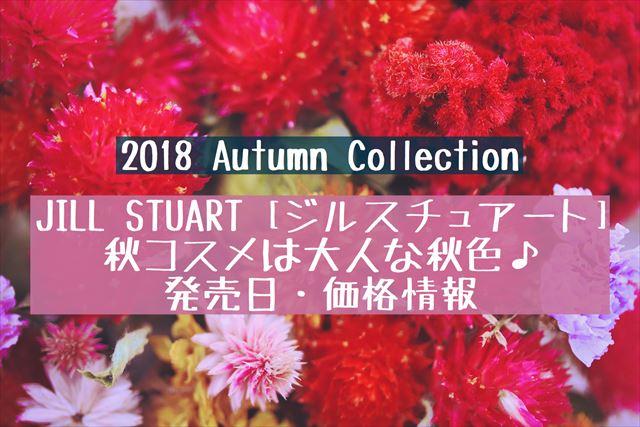ジルスチュアート 秋コスメ2018