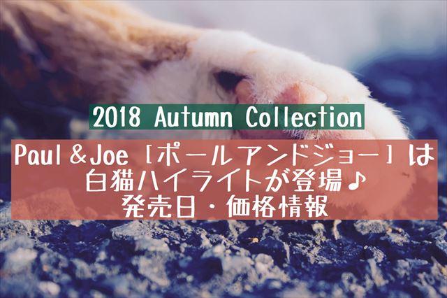 ポール&ジョー 2018秋コスメ