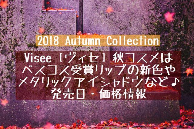 Visee[ヴィセ]秋コスメ2018